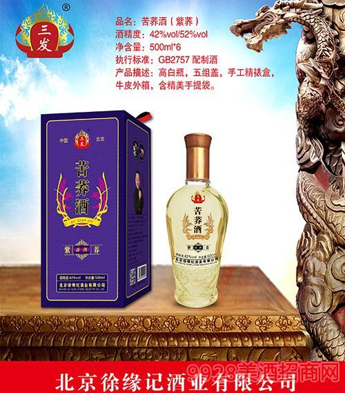三发苦荞酒(紫荞)42度52度500mlx6