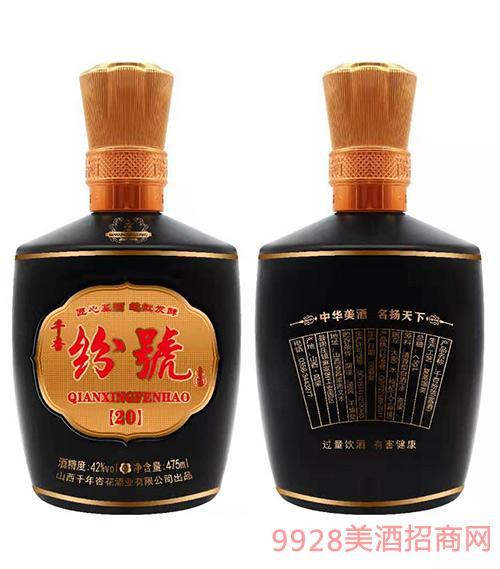 千杏��酒20-42度475ml