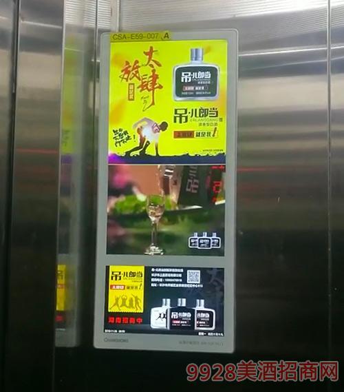 吊儿郎当酒电梯广告宣传