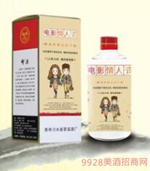情人节企业定制酒