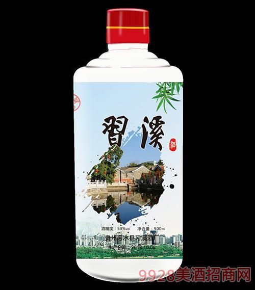 习溪定制酒
