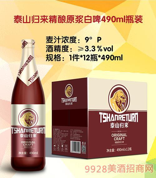 泰山�w�砭��原�{白啤490ml瓶�b
