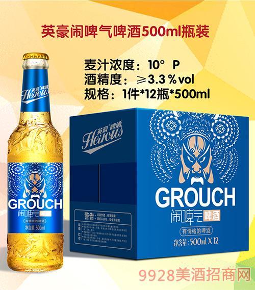 英豪�[啤�馄【�500ml瓶�b10°P