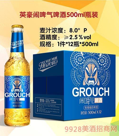 英豪�[啤�馄【�500ml瓶�b8°P