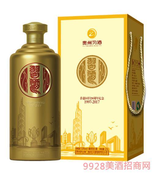 习酒·香港回归20周年(金盒)53度5L、2.5L