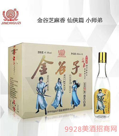 金谷子酒小师弟41.8度250mlx15