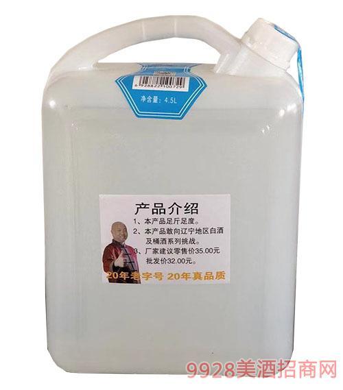 杏旺泉桶装酒4500ml
