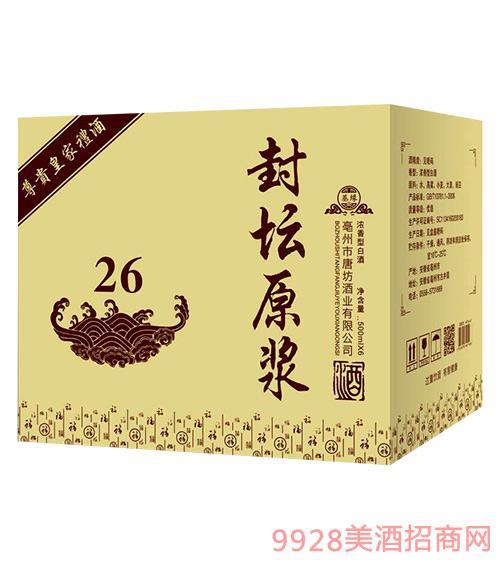 基缘封坛原浆酒26箱