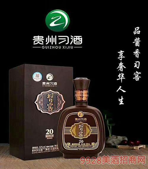 习窖酒(20)53度500ml