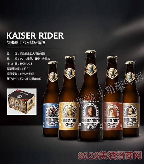 凯撒骑士名人精酿啤酒500ML