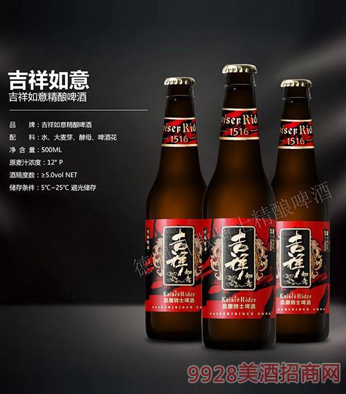 吉祥如意精酿啤酒500ml