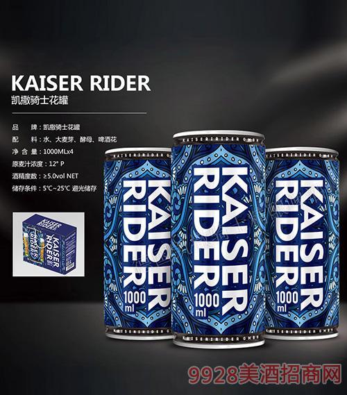 凯撒骑士啤酒花罐1L