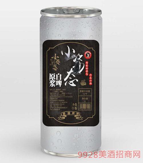 小姿态原浆白啤酒1L