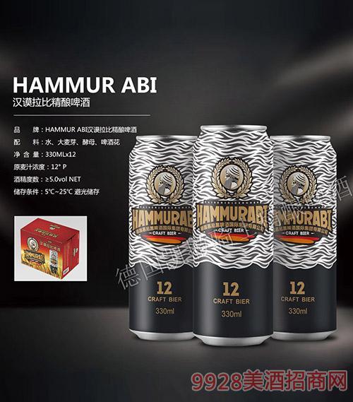汉谟拉比精酿啤酒330Ml罐