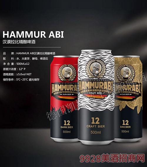 �h�拉比精�啤酒