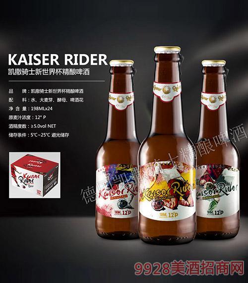�P撒�T士新世界杯精�啤酒