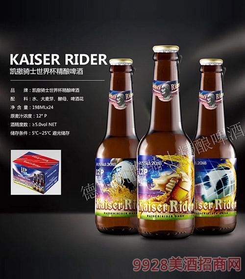 凯撒骑士世界杯精酿啤酒