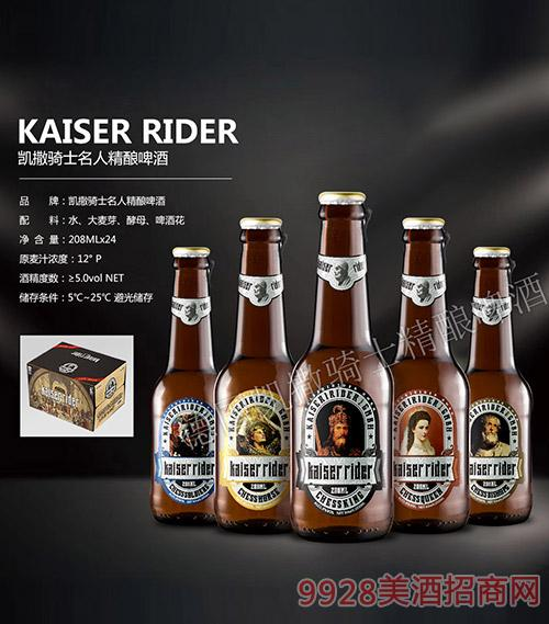 凯撒骑士名人精酿啤酒208ml