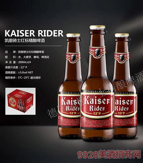 凯撒骑士红标精酿啤酒
