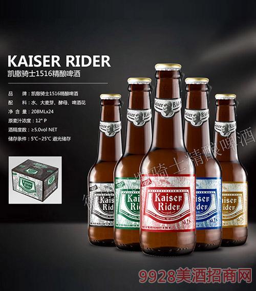 凯撒骑士1516精酿啤酒