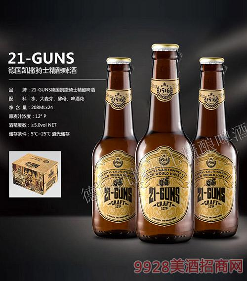 �P撒�T士21GUNS精�啤酒208ml