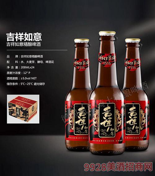 吉祥如意精酿啤酒208ml