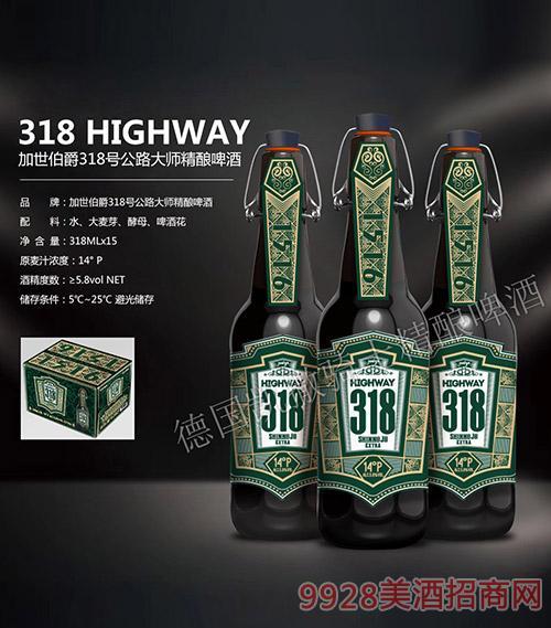 加世伯爵318号公路大师精酿啤酒