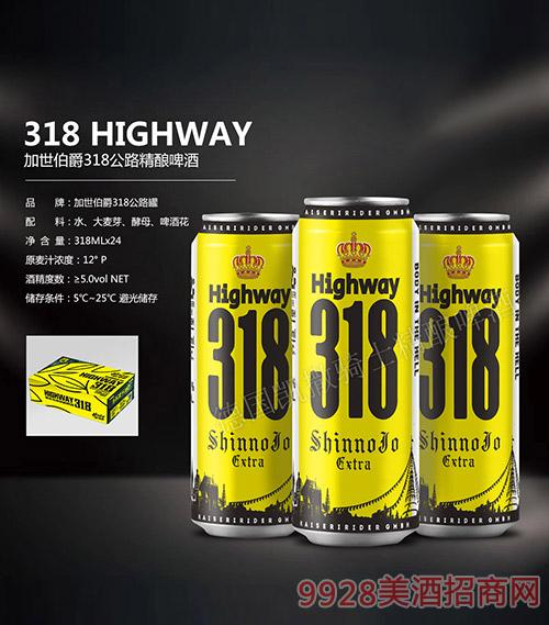 加世伯爵318公路精酿啤酒318ML