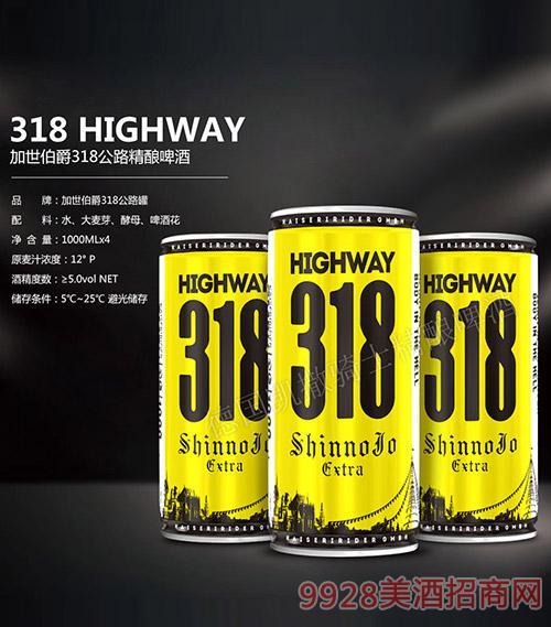 加世伯爵318公路罐1L桶