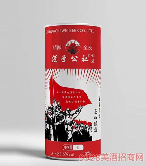 酒号公社啤酒1L