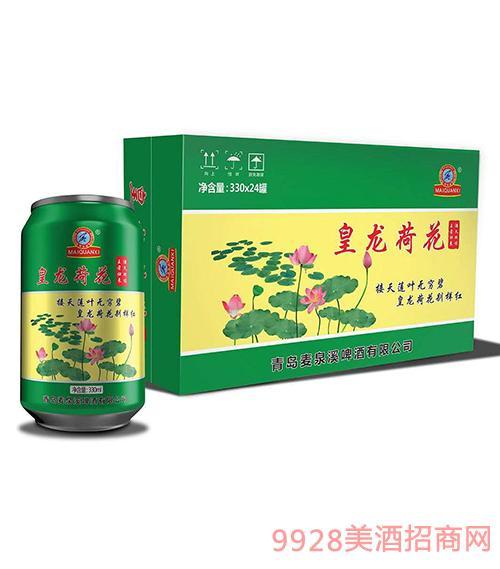 易拉罐皇龙荷花啤酒330mlx24