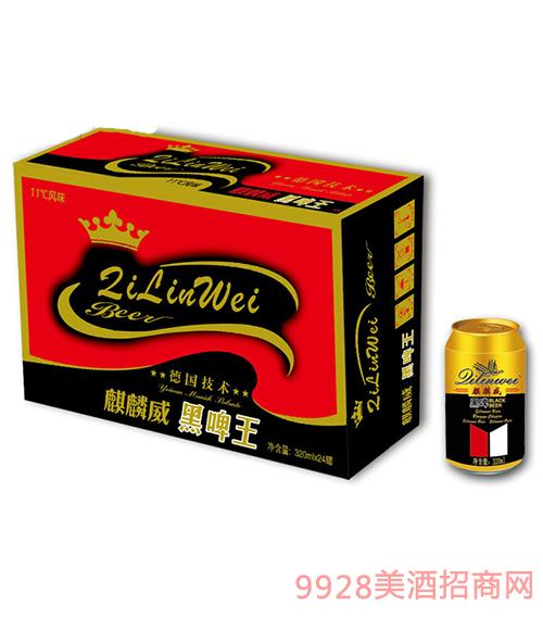 麒麟威皇冠黑啤酒