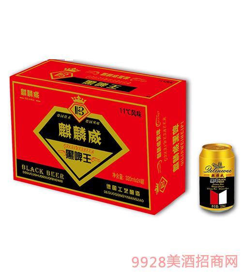 麒麟威钻石黑啤酒