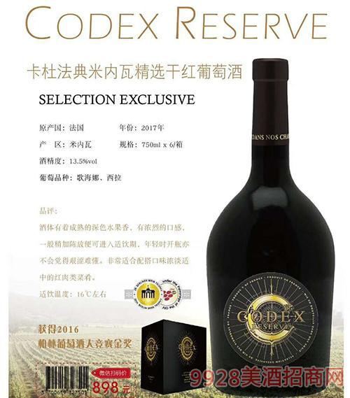 卡杜法典米内瓦精选干红葡萄酒13.5度750mlx6