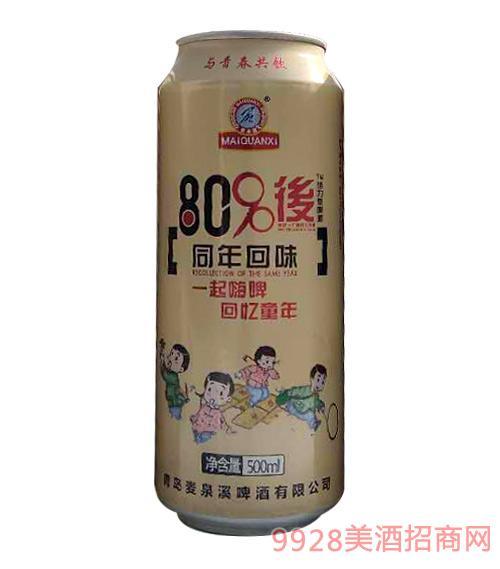 8090后啤酒同年回味500ml