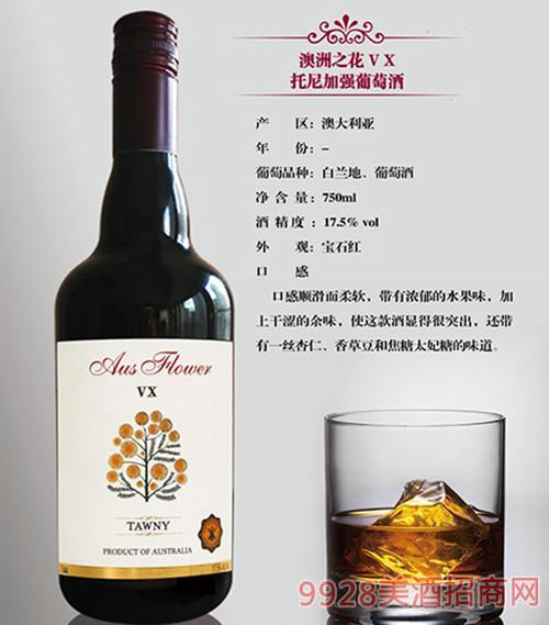 澳洲之花VX托尼加强葡萄酒17.5度750ml
