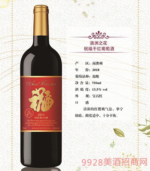 澳洲之花祝福干红葡萄酒13.5度750ml
