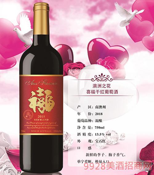 澳洲之花喜福干红葡萄酒13.5度750ml