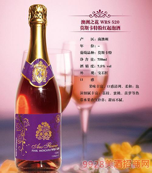 WRS520莫斯卡特粉红起泡酒7.5度750ml