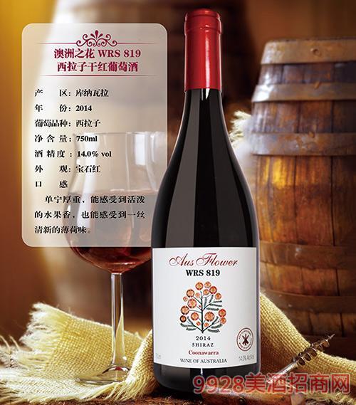 澳洲之花WRS819西拉子干红葡萄酒14度750ml