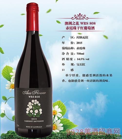 澳洲之花WRS808赤霞珠干红葡萄酒14.5度750ml