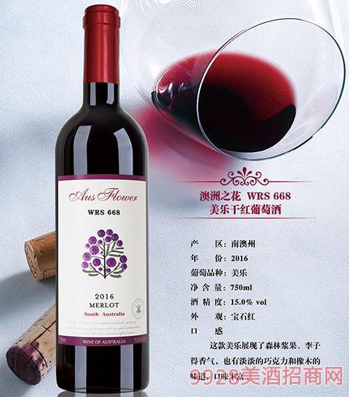 澳洲之花WRS668美樂干紅葡萄酒15度750ml