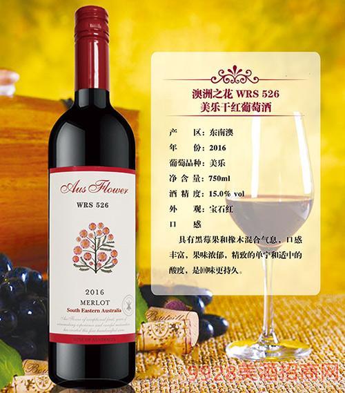 澳洲之花WRS526美乐干红葡萄酒15度750ml