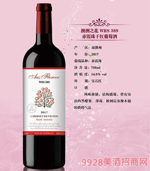 澳洲之花WRS389赤霞珠干红葡萄酒14度750ml