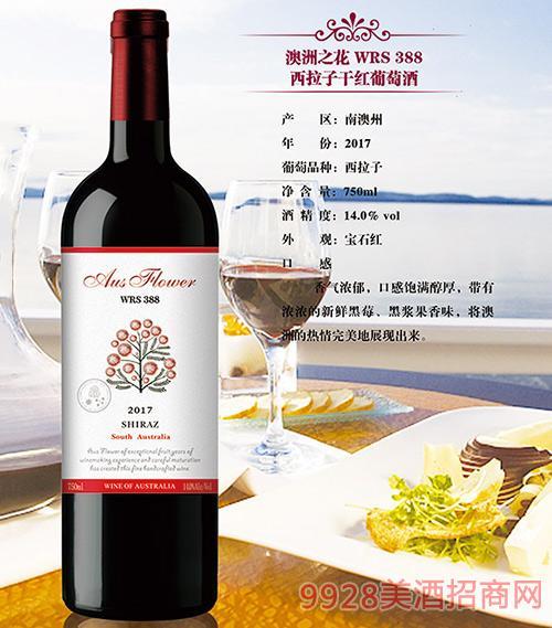 澳洲之花WRS388西拉子干红葡萄酒14度750ml