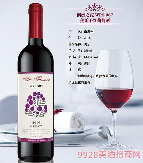 澳洲之花WRS387美樂干紅葡萄酒14度750ml