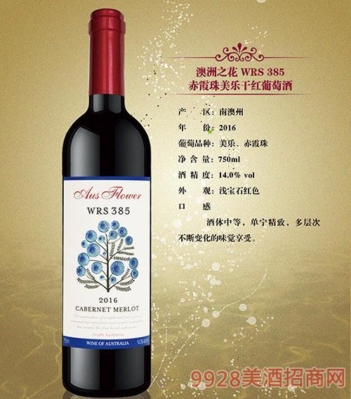 澳洲之花WRS385赤霞珠美乐干红葡萄酒14度750ml