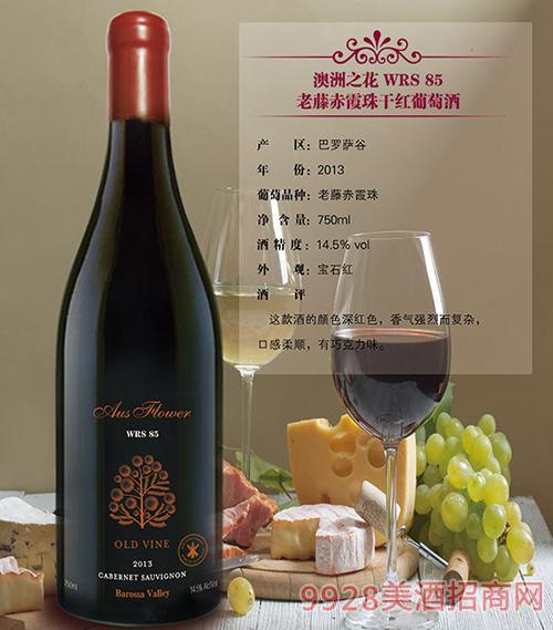 澳洲之花WRS85老藤赤霞珠干红葡萄酒14.5度750ml