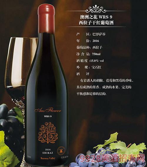 澳洲之花WRS9西拉子干红葡萄酒15度750ml