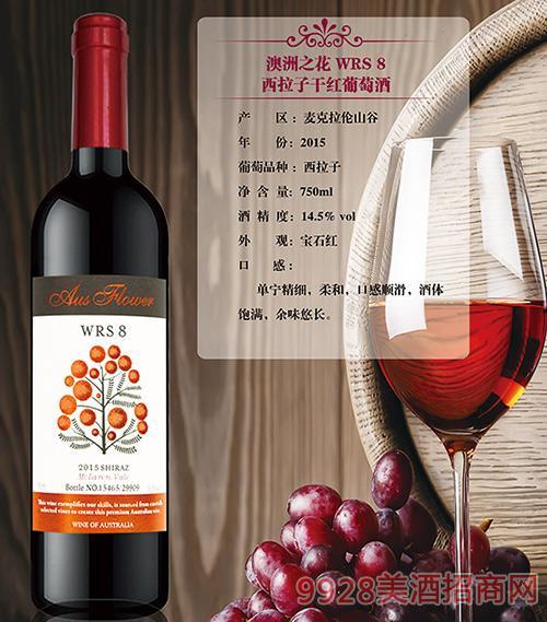 澳洲之花WRS8西拉子干红葡萄酒14.5度750ml